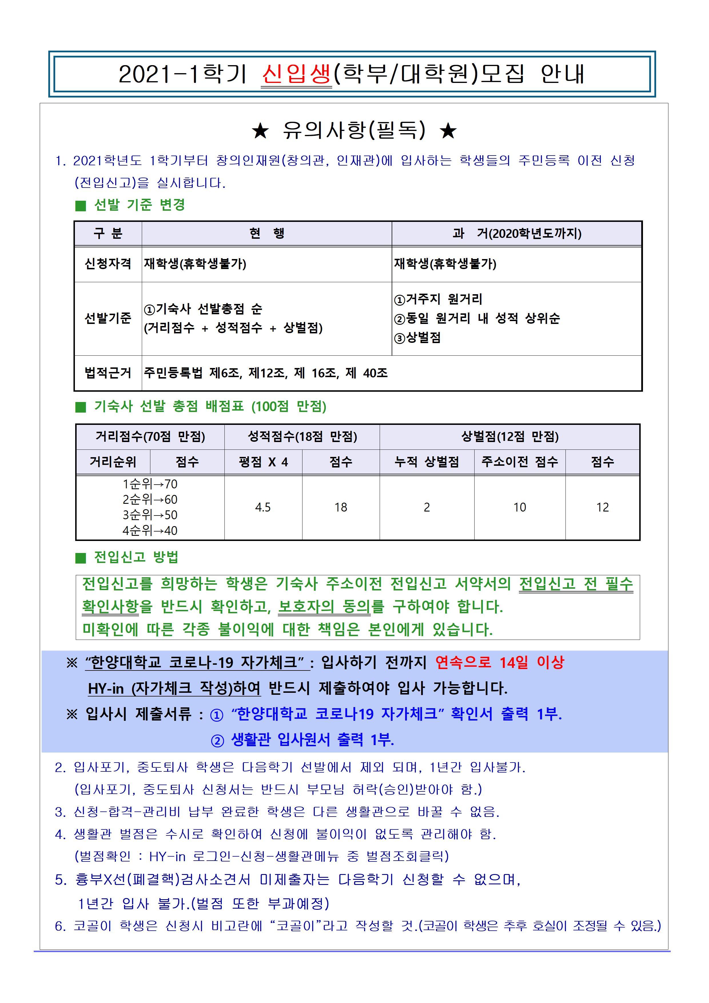 2021학년도 창의인재원(기숙사) 신입생(학부_대학원) 모집 안내001.jpg